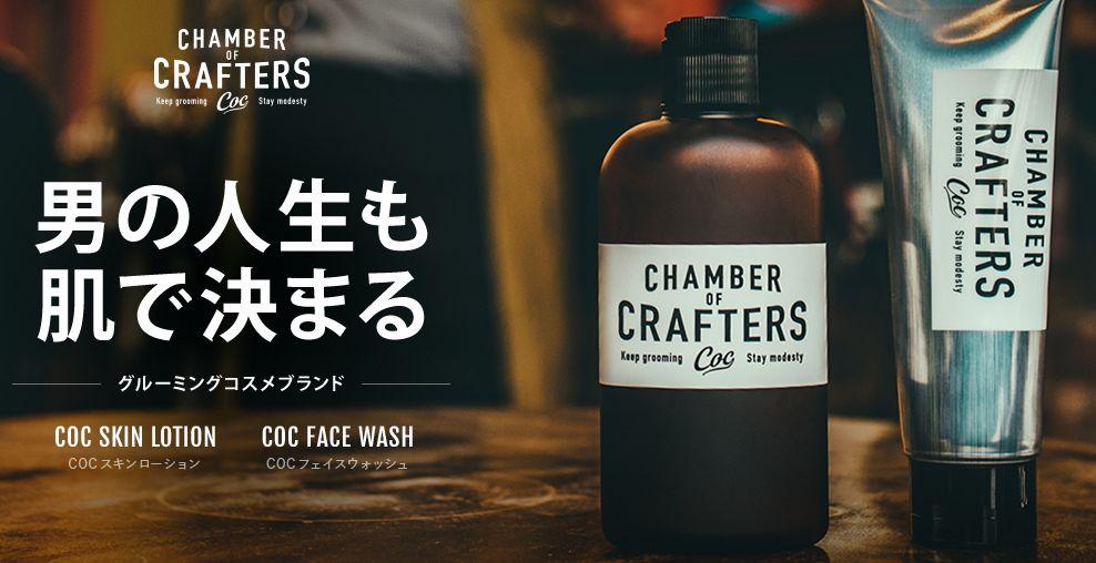 チェンバーオブクラフターズ 化粧水 洗顔料