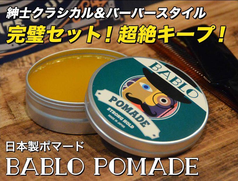 バブロ ポマード BABLO POMADE
