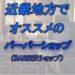 バーバーショップ/BARBER床屋の人気店【大阪・近畿】