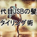 三代目J Soul Brothersの髪型にセット!登坂・今市・岩田